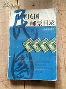 中华民国邮票集 修订版 人民邮电出版社