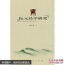【正版近新书】阮元经学研究 林久贵 作者签名本