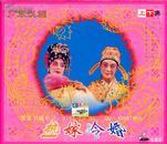 广东汉剧《热嫁冷婚》(VCD)