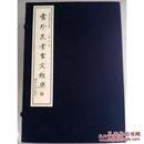 雷珍民书古文经典  全1函6册  线装本