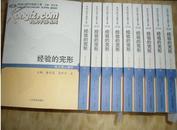 外国心理学流派大系 经验的完形 格式塔心理学 王鹏  正版h1007