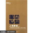 李欧梵作品:上海摩登:一种新都市文化在中国(1930-1945)(修订版)