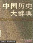 中国历史大辞典.清史卷.上