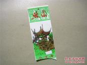 南京煦园 塑料票