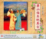 广东汉剧经典《梁山伯与祝英台》(VCD)