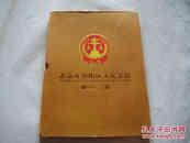 北京市朝阳区人民法院  (邮票珍藏)