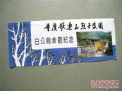 重庆歌乐山烈士陵园白公馆参观纪念