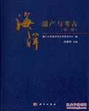 考古书店 正版 海洋遗产与考古(第二辑)(平)
