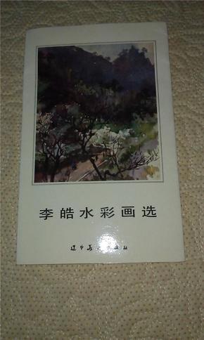 李皓水彩画选(活页画片)  10张全
