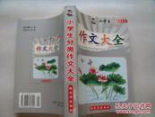 小学生分类作文大全(2004年二版2005年二印,库存未阅,十品!)