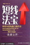 短线法宝:神奇N结构盘口操作法操盘心髓 股票书籍 炒股k线精解