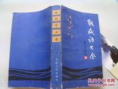 歇后语大全(甘肃人民出版社,1983年一版一印!)