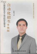 中国首部可用于培训的招生指导书•自动化招生升级版