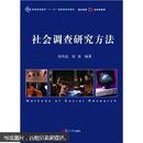 """普通高等教育""""十一五""""国家级规划教材·复旦博学·社会学系列:社会调查研究方法"""