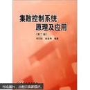 集散控制系统原理及应用(第二版) 何衍庆 俞金寿 化学工业出版