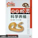 养蛇技术培训图书 农村书屋系列:经济蛇类科学养殖
