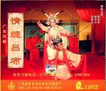 广东汉剧经典《情缠吕布》(VCD)