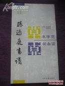 草书字范:孙过庭书谱