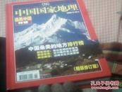 中国国家地理  2005年  增刊       选美中国 (精装修订版)