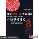 生物纳米技术:来自自然的启示