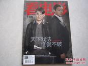 看电影 午夜场 2011年12月第12期 总499期 大魔术师 东映六十年