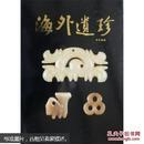 台湾日月坊藏历代古玉 海外遗珍:拍卖图鑑
