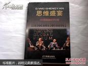 思维盛宴:500强首脑点评中国