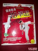 健身防身:跆拳道(附光盘)