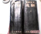 辞通(上下全二册)、辞通续编