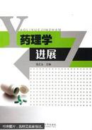 药理学进展(内容一致,印次、封面或原价不同,统一售价,随机发货)