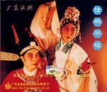 广东汉剧《仕林祭塔》(VCD)