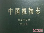 中国植物志 第四十七卷 第一分册 一版一印 少见精装本
