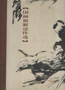 徐培晨国画猿猴近作选【8开 精装】