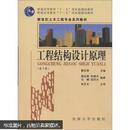 工程结构设计原理(第3版)曹双寅