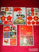 【保钓贴纸】钓鱼岛是中国的(5张贴纸)详见图片