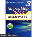 """普通高等教育""""十一五""""国家级规划·英语听力入门3000(3)(学生用书)(附光盘)"""