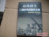 战地精英:二战步兵武器风云录   T1