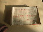1969年药品全国统一价格目录