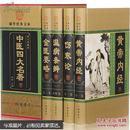 中医四大名著(图文珍藏版共4册)