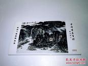 明信片:郭翔飞国画精品选(1套8张)