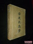 大学用书《普通昆虫学》(全一册)邹钟琳 编 民国37年再版