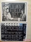六十年代老歌相片(两张)