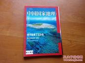 中国国家地理 2012.7