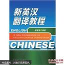 新英汉翻译教程