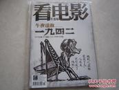 看电影午夜场 2012年第11期 总第532期 温故一九四二 刘震云