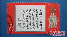 文革林彪题词邮票.
