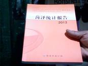 菏泽统计报告2013