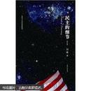 民主的细节:当代美国政治观察随笔(修订版)