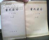 古代汉语(王力主编 全四册  中华书局版1979年印 )附: 1张活页古代天文星相图