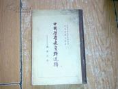 中国哲学史资料选辑 两汉之部